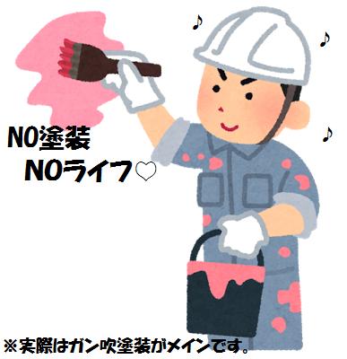 【平塚市の求人】未経験OKな塗装作業の求人です! 手に職を!!