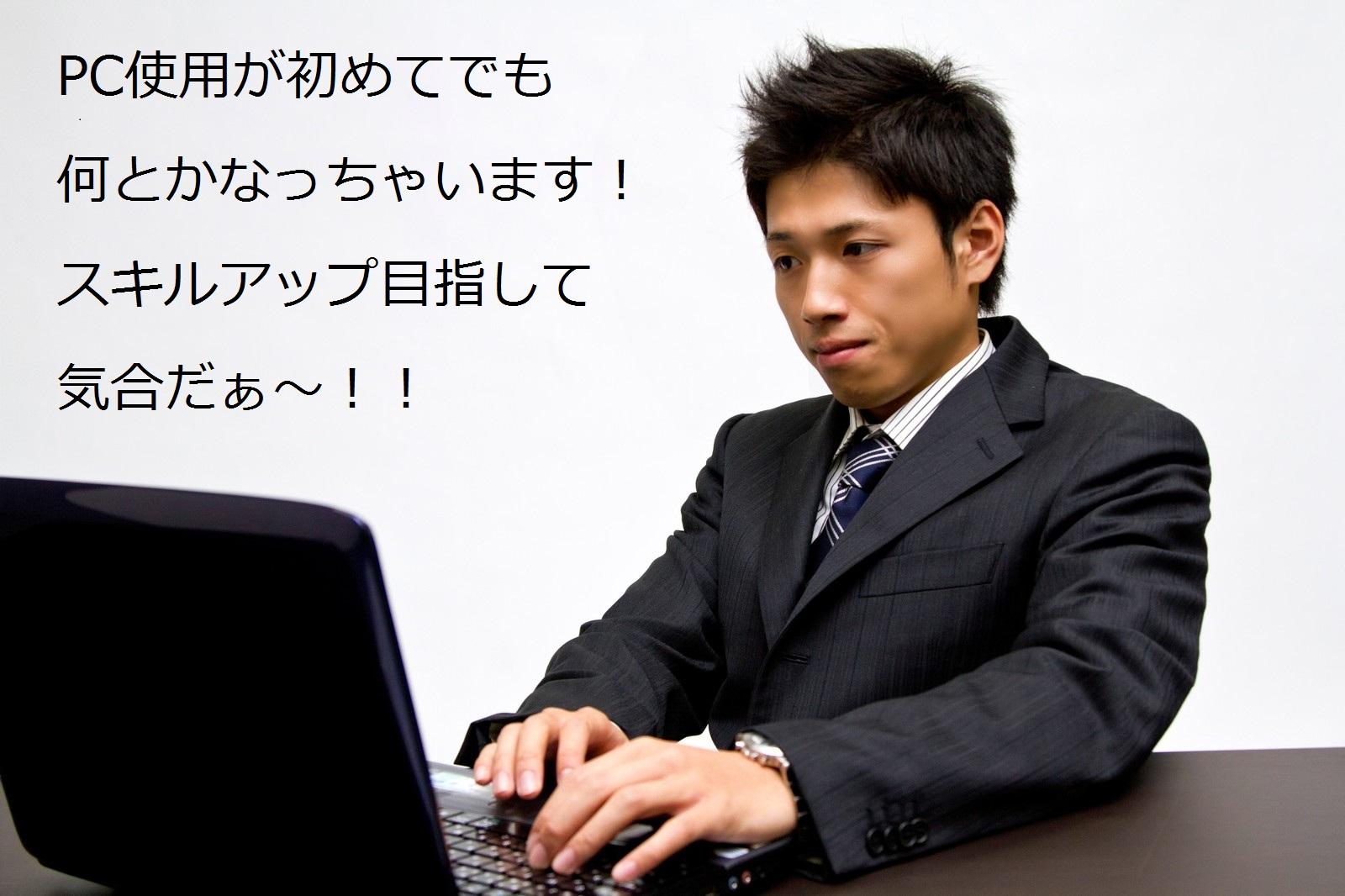 【飯田橋・新宿の求人】データの解析業務 PC基本操作出来ればOKです