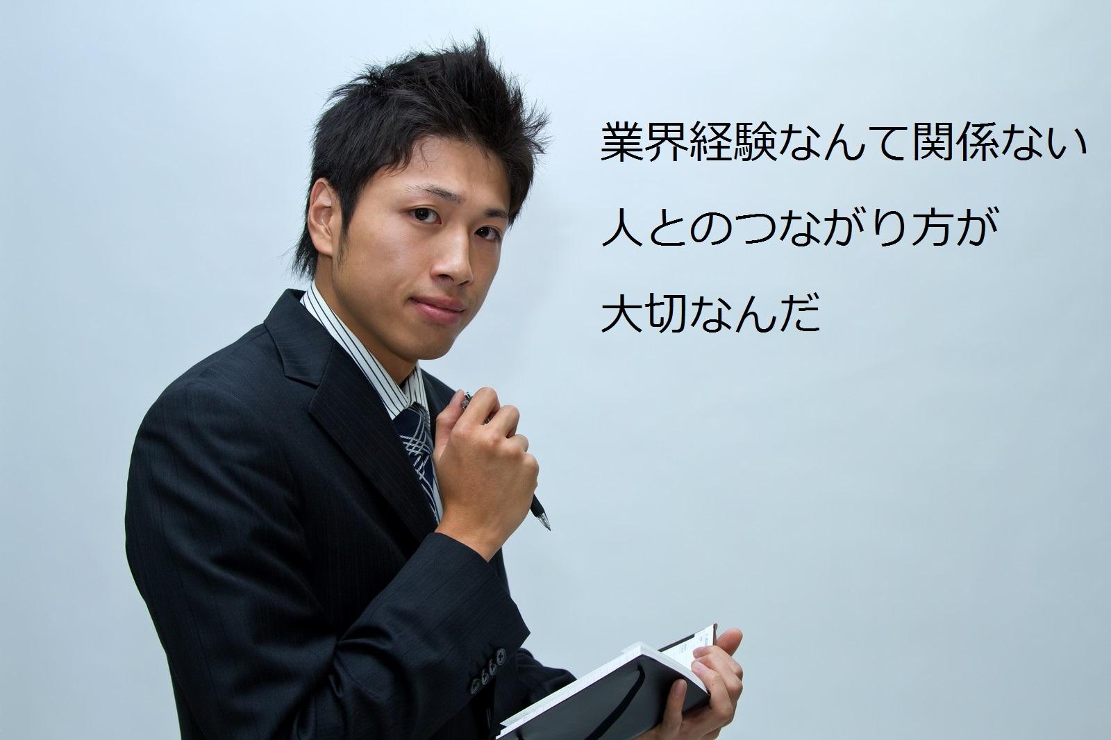【東京都立川市の求人】法人営業や派遣スタッフさん管理の求人です。※契約社員スタートの募集です。