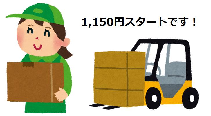 【神奈川県寒川町の求人】完成した製品管理と出荷業務 女性活躍中!!